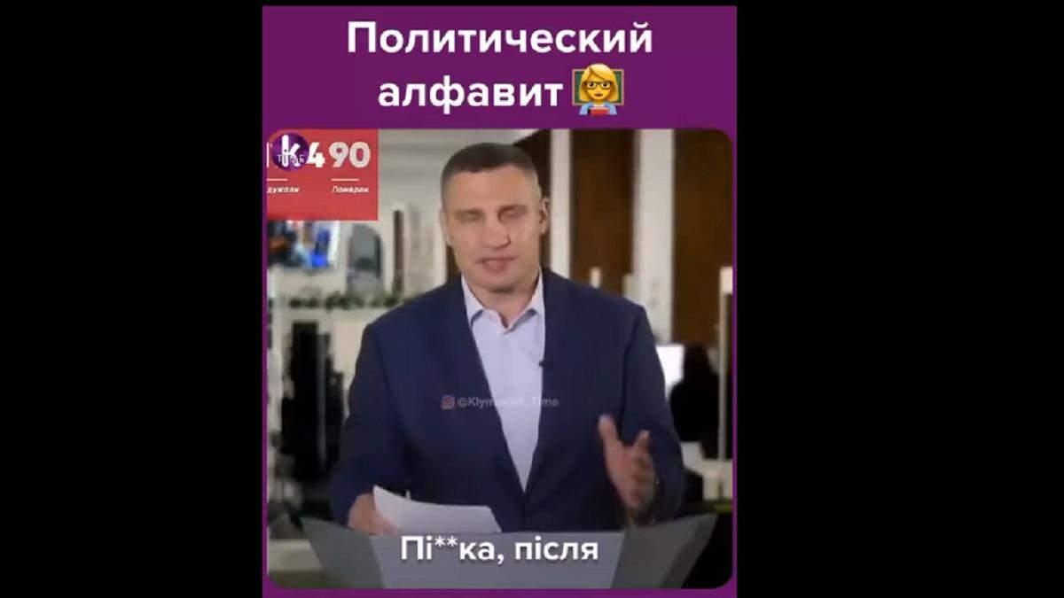 Алфавіт у виконанні українських політиків