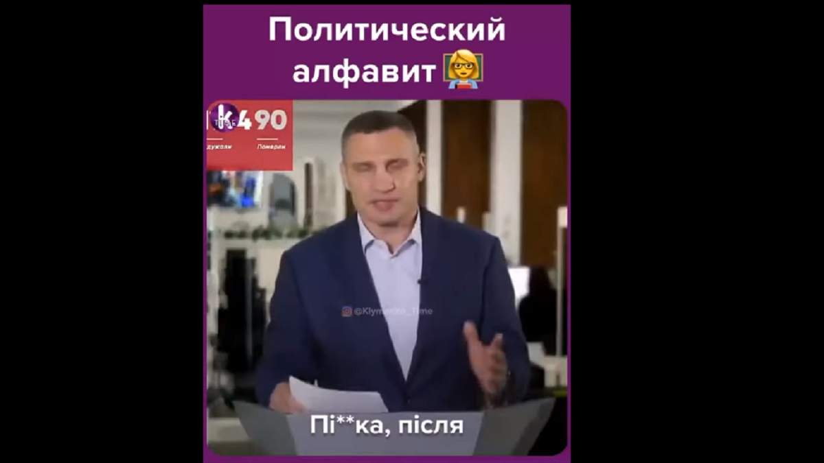 Алфавіт у виконанні українських політиків: вірусне відео, яке підкорює мережу