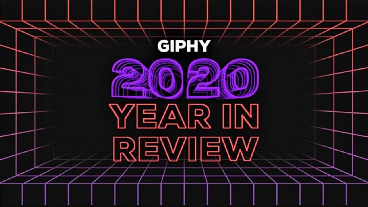 Топ-20 гіфок 2020 року