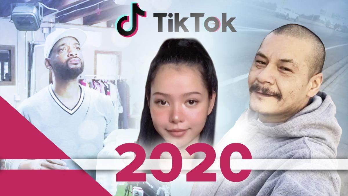 Самые популярные видео 2020 года на TikTok