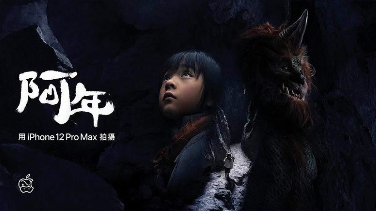 Apple представил новый фильм к китайскому Новому году полностью снятый на iPhone 12 Pro Max