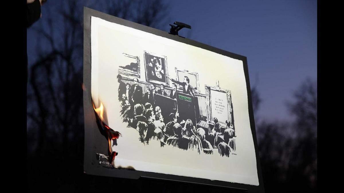 Картину Бэнкси сожгли во время прямой трансляции