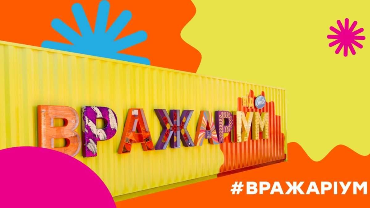 Подорожувати світом удома: в українські міста їде інтерактивна виставка #Вражаріум - Новини Дніпра - Розваги