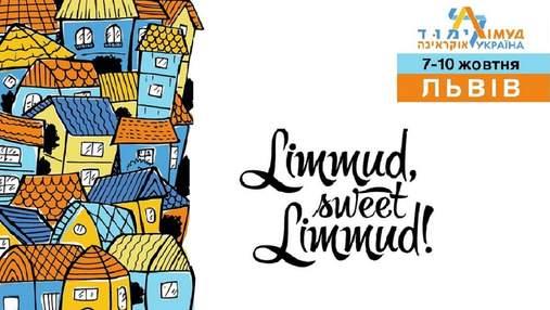 Освітньо-культурно-розважальна: у Львові відбудеться чотириденна конференція Лімуд Україна